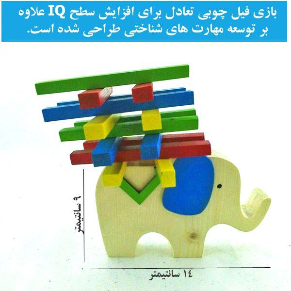 فیل تعادل2