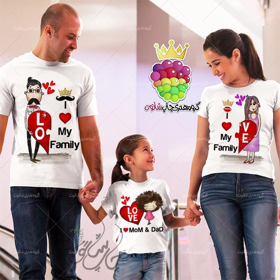 ست تیشرت 3 نفره love family مدل 2